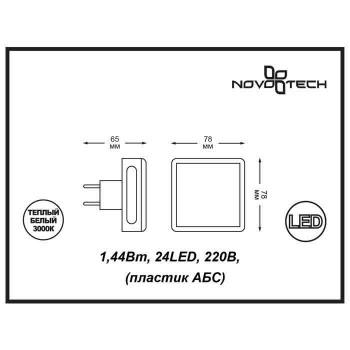 Ночник novotech 357321