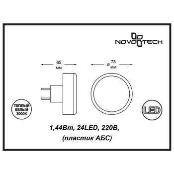 Ночник novotech 357322