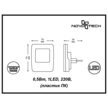 Ночник novotech 357329